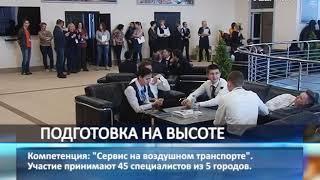 WorldSkills Russia: региональный этап в Курумоче