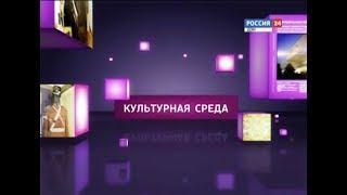 «ВЕСТИ. Культура — Культурная среда» 25.04.18
