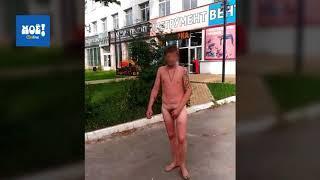 Голый парень в Воронеже