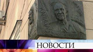 К 90-летию со дня рождения Сергея Капицы в Москве открыли памятную доску.