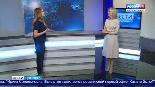 К 55-летию ГТРК «Поморье»: Ирина Шадрина — лицо областного телевидения