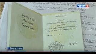 В Марий Эл дочери участника Великой Отечественной войны спустя 73 года вручили документы к наградам