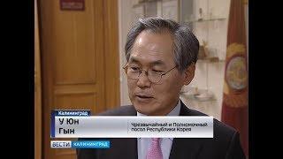 В Калининграде планируют построить завод по производству корейских трансмиссий