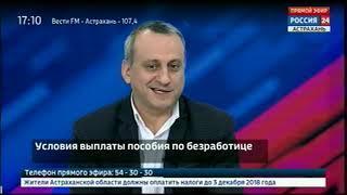 """""""Пособие по безработице"""". Эфир от 15.11.2018"""