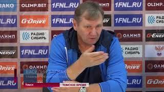 «Томь» потерпела первое поражение в сезоне
