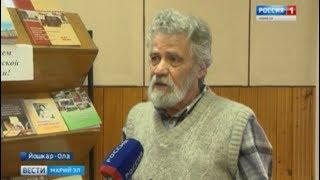 В Йошкар-Оле учёные МарНИИЯЛИ представили свои научные труды - Вести Марий Эл