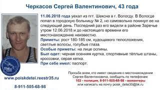 В Вологде пропал 43-летний житель Шексны