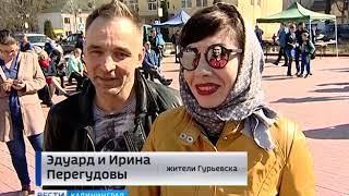 Как отметили Пасху в Гурьевске