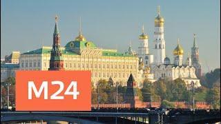 """""""Утро"""": синоптики рассказали о погоде на неделю - Москва 24"""