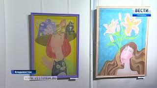 «Она» - выставка женского образа открылась во Владивостоке