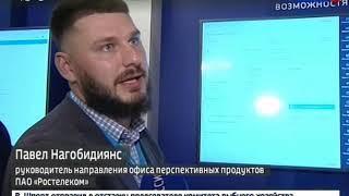 Вести-Хабаровск. Ростелеком и цифровая экономика