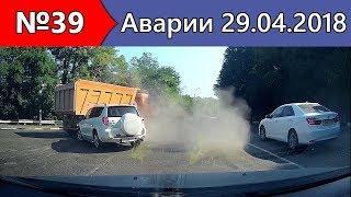 Подборка ДТП и Аварий за 29.04.2018 (видеорегистратор) №39
