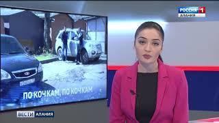 ВЕСТИ-АЛАНИЯ // 17.04.2018