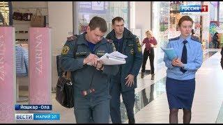 В Йошкар-Оле торговый центр проверили на безопасность - Вести Марий Эл