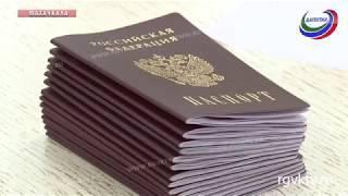 В Доме Дружбы дагестанским школьникам торжественно вручили паспорта
