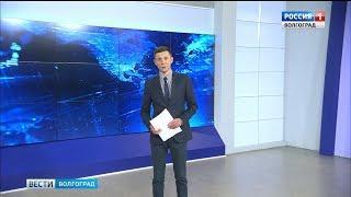 Вести-Волгоград. Выпуск 30.11.18 (21:45)