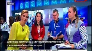 Владимир Путин ответил на вопросы дальневосточников