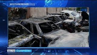 Сразу 9 автомобилей сгорело на стоянке в Уфе
