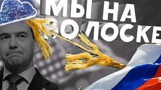 Цифровая экономика - последняя надежда России
