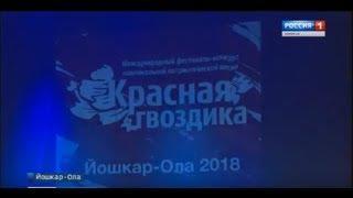 Региональный этап конкурса «Красная Гвоздика» в Йошкар-Оле завершился гала-концертом