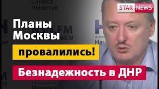 Планы Москвы ПРОВАЛИЛИСЬ! Безнадежность в ДНР! Стрелков 2018