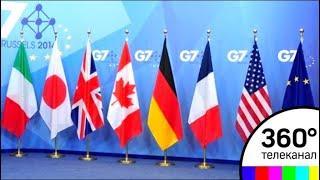 """Страны G7 организуют группу для изучения """"поведения России"""" - СМИ2"""