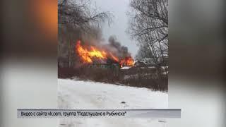 В Рыбинске загорелся частный дом