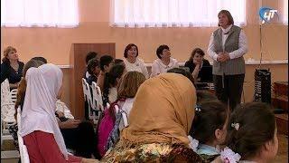 В Новгороде начался новый учебный год у детей, для которых русский язык не родной