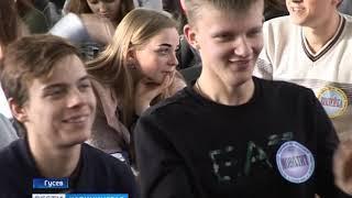 В Гусеве состоялся финал студенческого чемпионата по финансовой грамотности