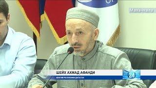 Муфтий РД встретился с представителями землячеств