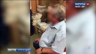 В Волгограде начальник отдела занятости населения задержан с поличным при получении взятки