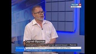 РОССИЯ 24 ИВАНОВО ВЕСТИ ИНТЕРВЬЮ ФРОЛОВ С И