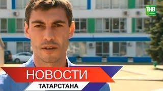 Новости Татарстана 01/08/18 ТНВ