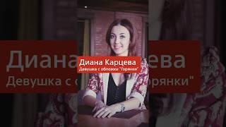 Диана Карцева