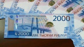 С выпуском новых купюр в России появились и первые спекулянты