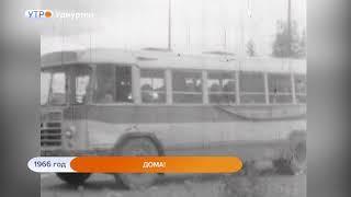 1966 год. Дома!