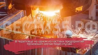 Мужчина погиб на одном из предприятий Череповца