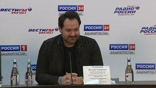 Полная запись пресс-конференции с российским оперным певцом Ильдаром Абдразаковым