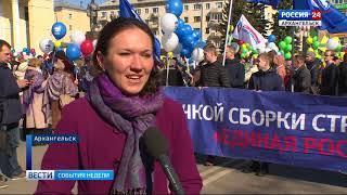 Архангельск на этой неделе отметил Первомай