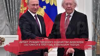 Скончался известный дирижер Геннадий Рождественский