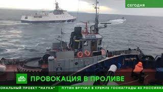 Новости Сегодня на НТВ Вечерний выпуск 27.11.2018