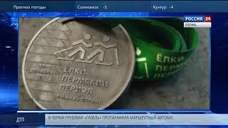 Каждый участник спринта «Елки. Пермский период» получит медаль