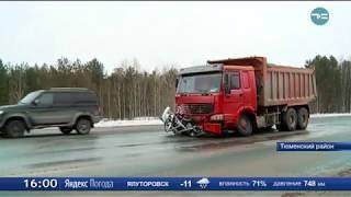 Смертельное ДТП на 15 км Ялуторовского тракта