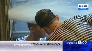 «Вести: Приморье»: Борьба за живучесть на флоте