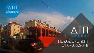 Подборка ДТП за 04.05.2018 год