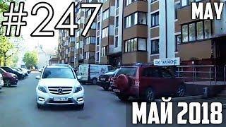 Новая подборка Аварий и ДТП #247 - Май 2018