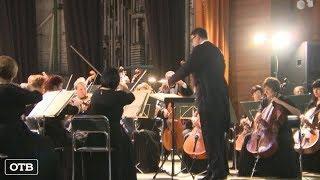 Оркестр из Воронежа открыл новый филармонический сезон в Ирбите