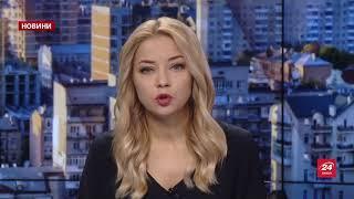 Випуск новин за 09:00: ДТП в Одесі