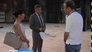 В Калининградском драматическом театре завершается обновление планшета сцены
