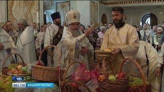 Православные Башкирии отметили Яблочный спас